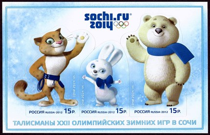 Stamps _of _Russia _2012_No _1559-61_Mascots _2014_Winter _Olympics